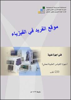 كتاب أجهزة القياس الطبية pdf