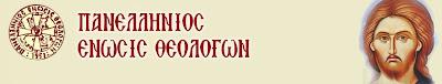 Αποτέλεσμα εικόνας για Πανελλήνια Ένωση ΘΕΟΛΟΓΩΝ ΑΚΤΙΝΕΣ