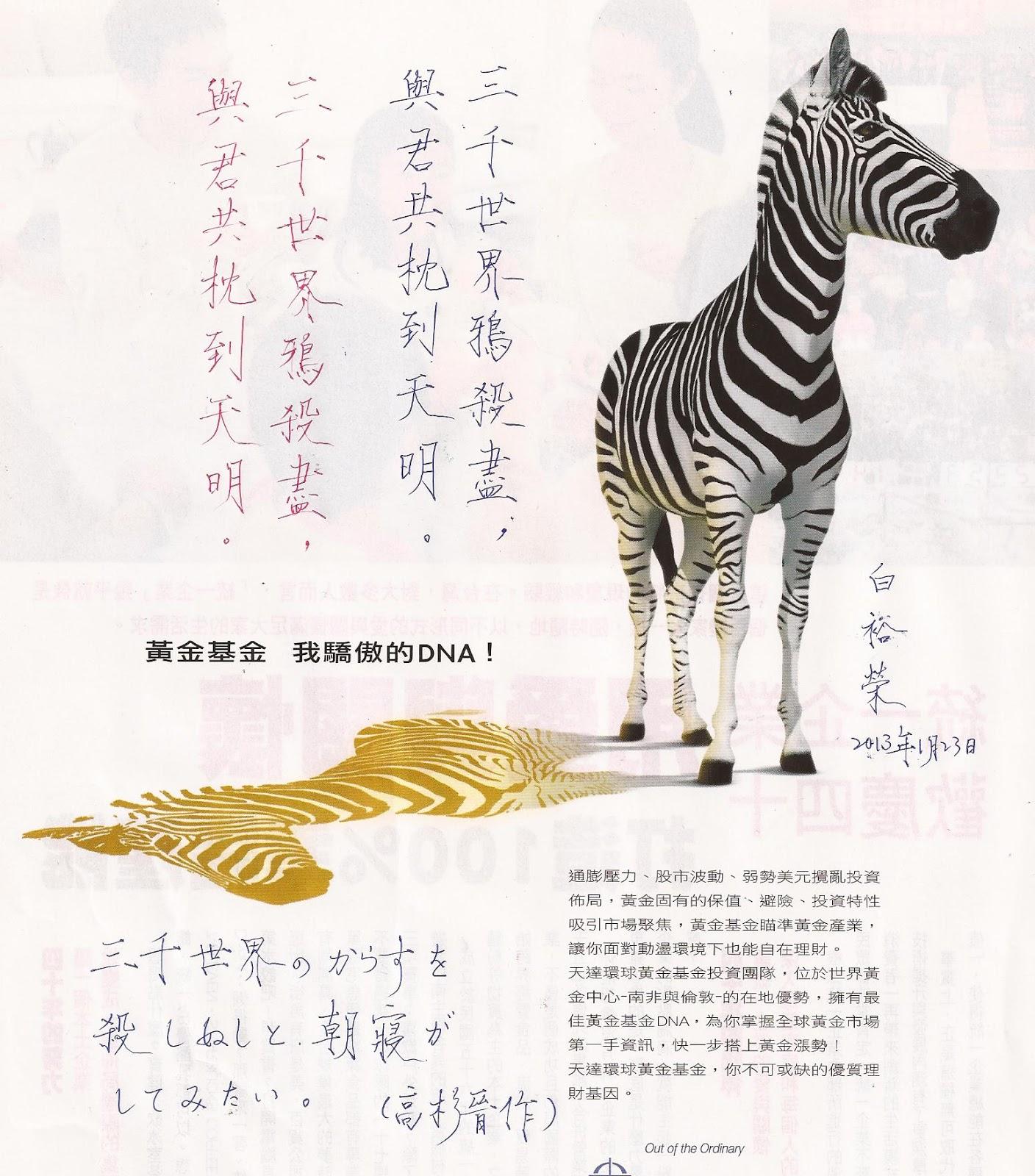 白裕榮 硬筆瘦金體: 一月 2013