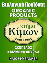 ORGANIC PRODUCTS | SKOPELOS