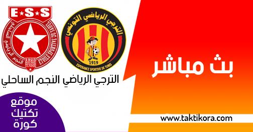 الترجي التونسي والنجم الرياضي الساحلي بث مباشر