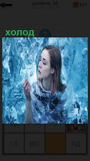 1100 слов девушка стоит в замершем льду, ей холодно 38 уровень