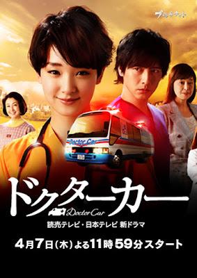 2016春季日劇 Doctor Car 中字線上看