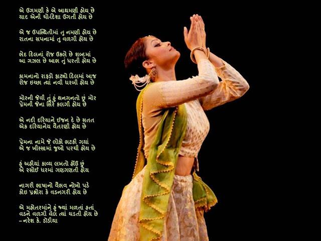 ए उगमणी के ए आथमणी होय छे Gujarati Gazal By Naresh K. Dodia