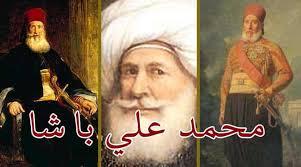 محمد علي باشا  مؤسس الدوله الحديثه في مصر