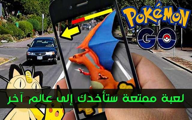 لعبة اندرويد Pokémon GO يمكن ان تتجسد في شوارع مدينتك