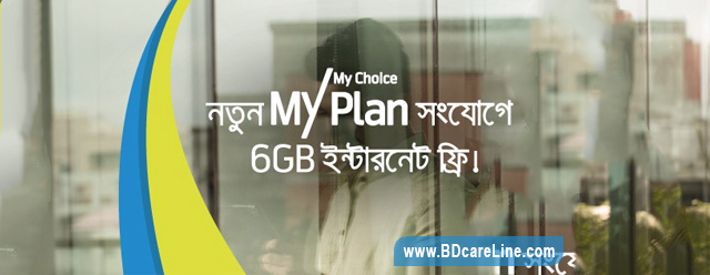 Grameenphone 6GB Free Internet Offer