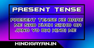 present tense ke baare sab kuch sikho or jano vo bhi hindi me