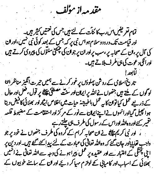 Muslim Women Urdu