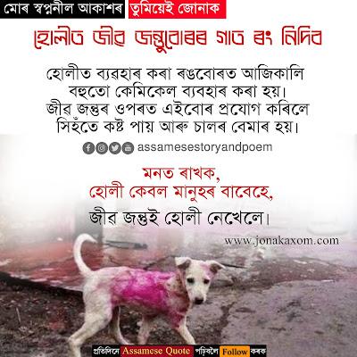 Happy Holi in Assamese, Holi Assamese