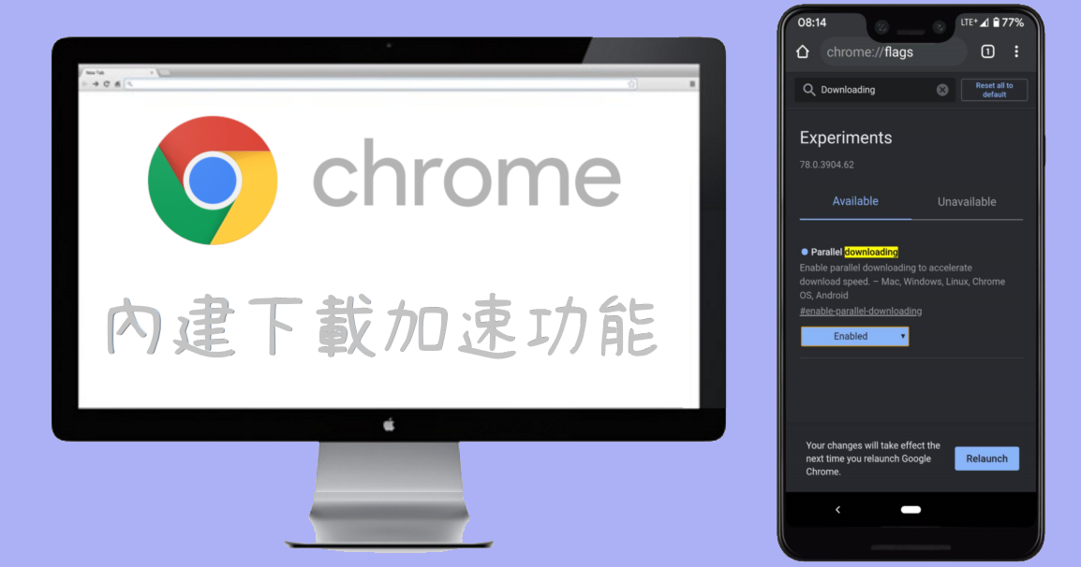 Chrome 打開內建的 Parallel downloading 功能,讓下載速度加快一倍(免安裝) - 逍遙の窩