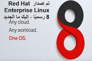 تم إصدار Red Hat Enterprise Linux 8 رسميًا ، إليك ما الجديد