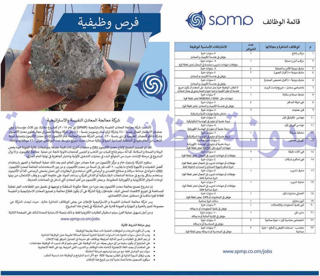 وظائف شاغرة فى جريدة عمان سلطنة عمان الاحد 20-08-2017 %25D8%25B9%25D9%2585%25D8%25A7%25D9%2586%2B4