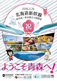 Hokkaido Shinkansen Opening Events poster 北海道新幹線開業記念イベント ポスター