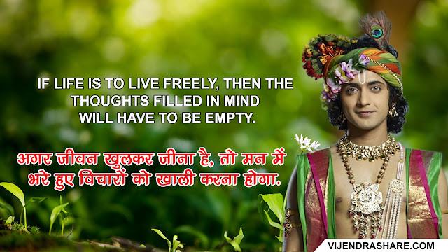 quotes by lord krishna  tv serial: radha krishna