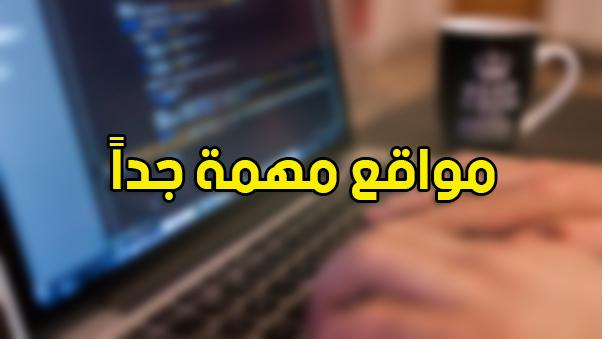 أفضل 5 مواقع تعلم البرمجة