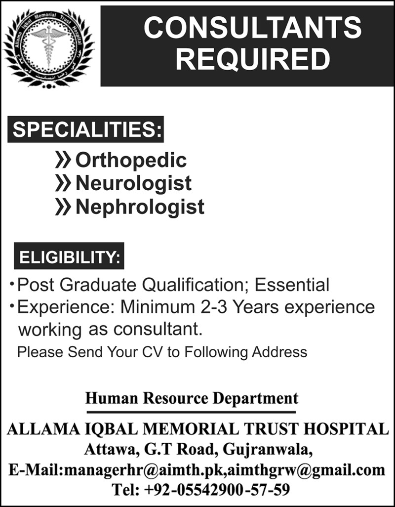 jobs in allama iqbal memorial trust hospital jobs 20 april 2017