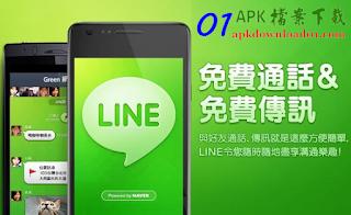 LINE APK Download、Android LINE APP 下載,手機版免費好用的簡訊通話 APP