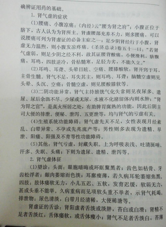 玄道济中医养生: 肾气虚的症状(Symptoms of kidney qi deficiency)