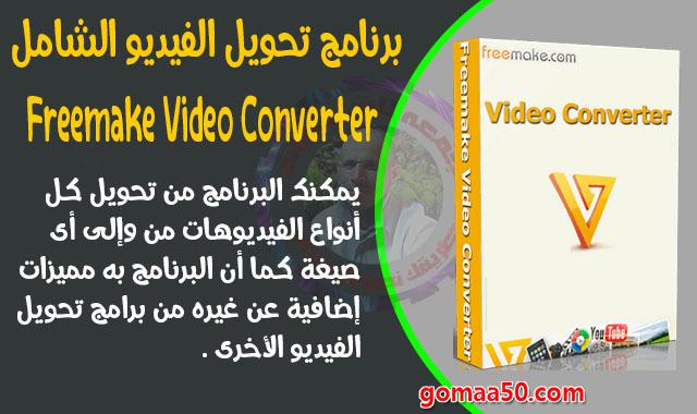 برنامج تحويل الفيديو الشامل  Freemake Video Converter 4.1.10.237