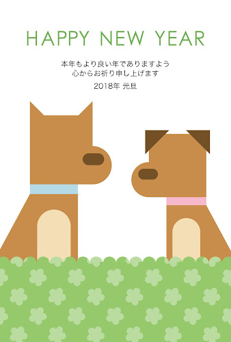 向かい合う犬のシンプル年賀状(戌年)