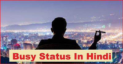 Busy Status In Hindi