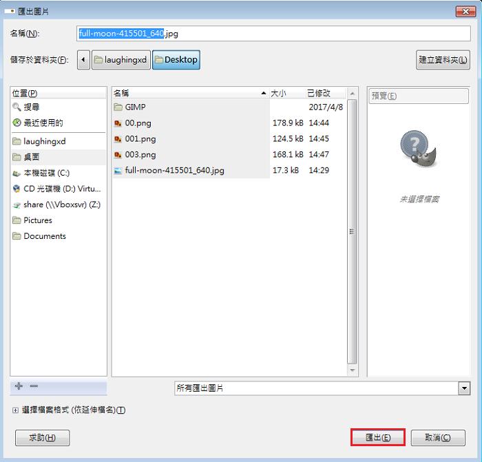 GIMP匯出圖片