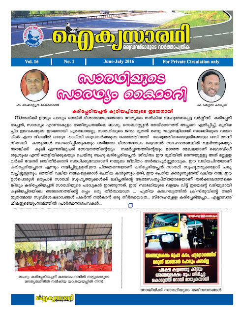 Aikyasarathi June-July 2016