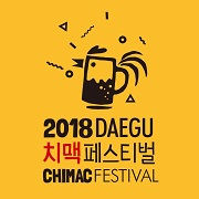 Daegu Chicken and Beer Festival