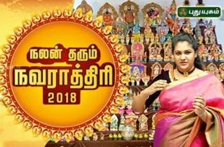 Nalam Tharum Navarathri 20-10-2018 Puthuyugam Tv