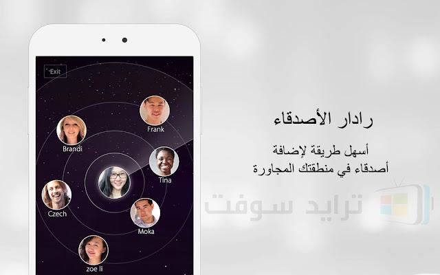 برنامج وي شات عربي مكالمات فيديو مجانية