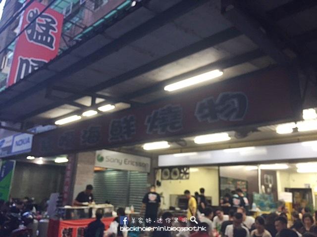[台灣.台北]新北市超抵吃燒海鮮:猛嘎海鮮燒物
