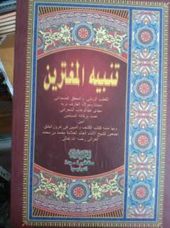 حمل كتاب تنبيه المغترّين - عبد الوهّاب الشعراني