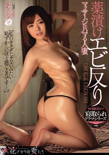EYAN-024 Married Yui That Fits In Drugged Shrimp Warp Massage