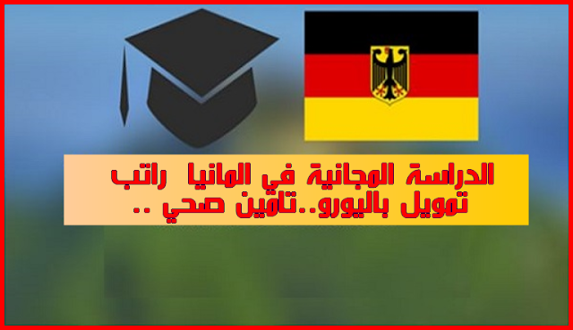 فرصة لاتعوض للدراسة المجانية في المانيا ( راتب.. تمويل باليورو..تامين صحي )