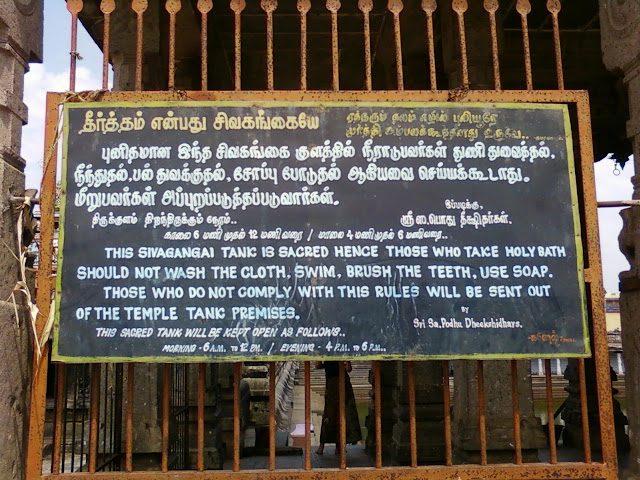 Thillai Nataraja temple facts