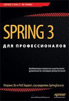 книга «Spring 3 Framework для профессионалов»