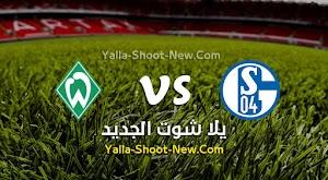 نتيجة مباراة شالكه وفيردر بريمن اليوم بتاريخ 26-09-2020 في الدوري الالماني