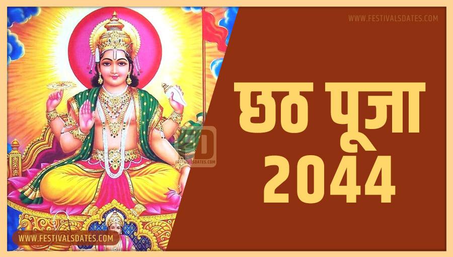 2044 छठ पूजा तारीख व समय भारतीय समय अनुसार