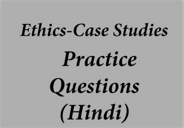 Ethics - Case Studies Practice Questions (in Hindi)