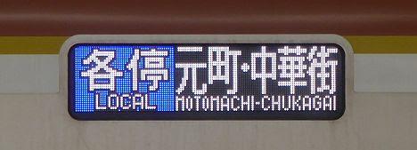 東急東横線 各停 元町・中華街行き6 東京メトロ10000系FCLED(8連の時のみ運行)