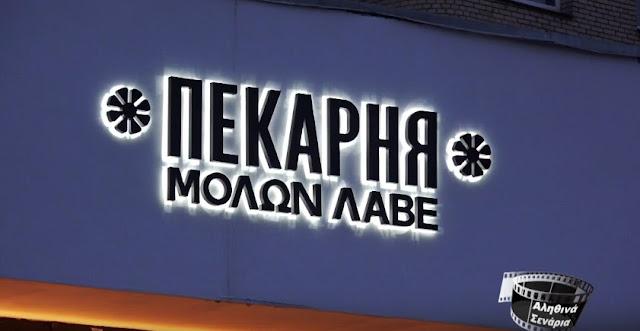 Οι Πόντιοι της Μόσχας στα «Αληθινά Σενάρια»