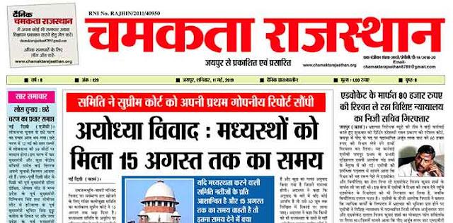दैनिक चमकता राजस्थान 11 मई 2019 ई-न्यूज़ पेपर