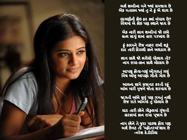 अर्थ शब्दोना मने ज्यां समजाय छे Gujarati Gazal By Naresh K. Dodia