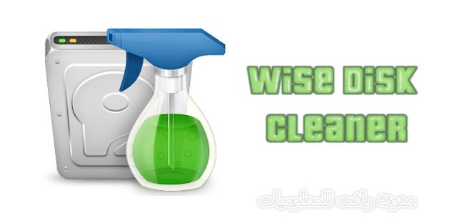 https://www.rftsite.com/2018/09/wise-disk-cleaner.html