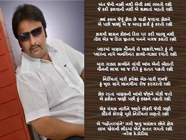 अंत जेनो नक्की नथी एवी कथां लखतो रह्यो Gujarati Gazal By Naresh K. Dodia