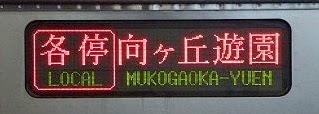 小田急電鉄 各停 向ヶ丘遊園行き2 3000形