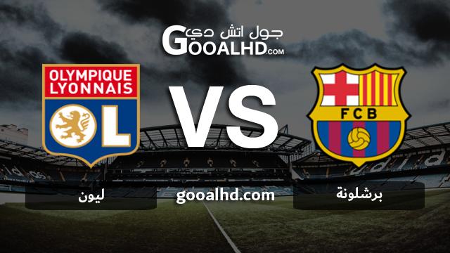 مشاهدة مباراة برشلونة وليون بث مباشر اليوم اونلاين 13-03-2019 في دوري أبطال أوروبا
