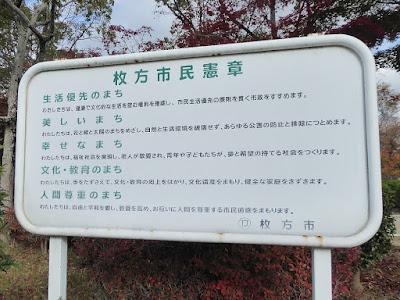 枚方市民憲章