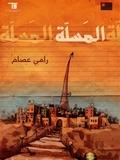 Ramy Essam-El Masala
